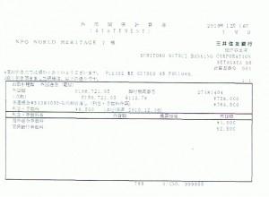 envoi-de-don-20101216