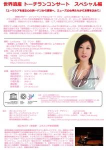 flyer-20100317-final-mini
