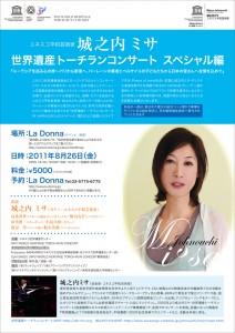 20110826ladonna_flyer4