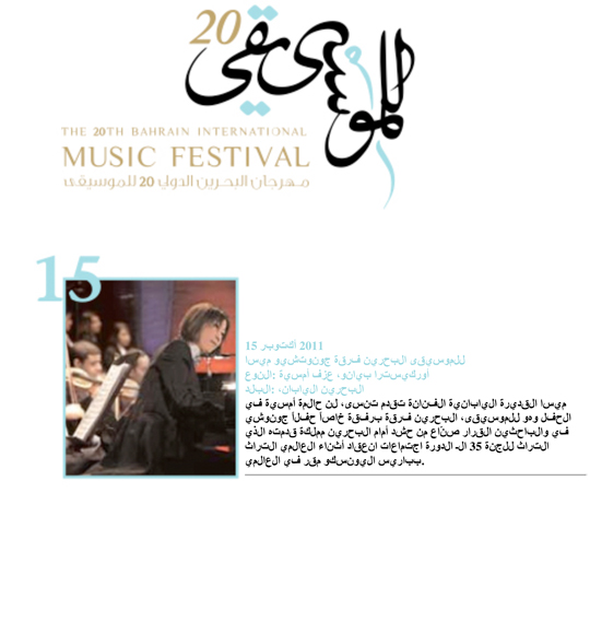Bahrain 20th Music Festival