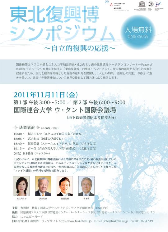 fukkohaku_poster11052