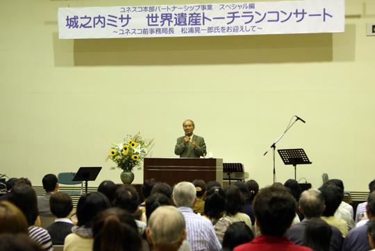 ◆第一部 ユネスコ前事務局長:松浦 晃一郎先生のご講演