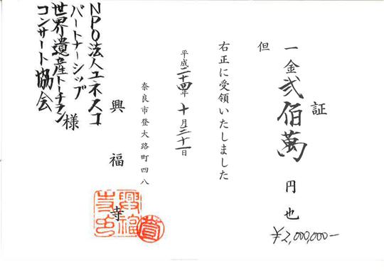 201317koufukuji-kifu