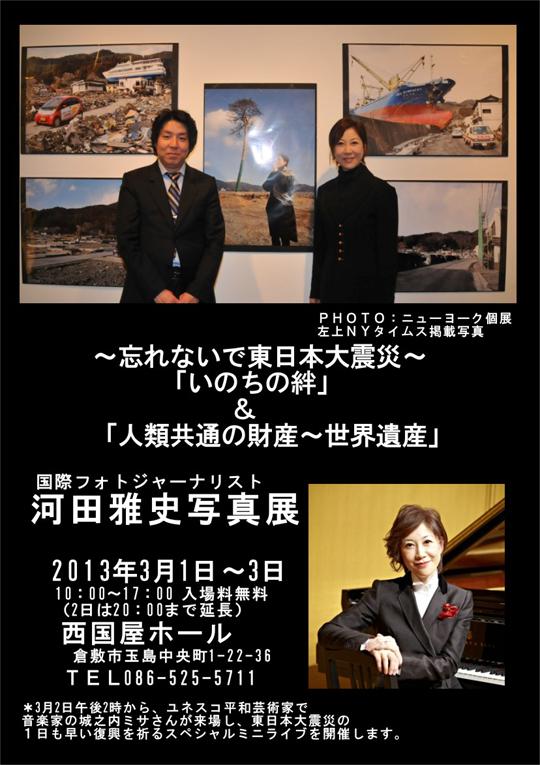 0225okayama