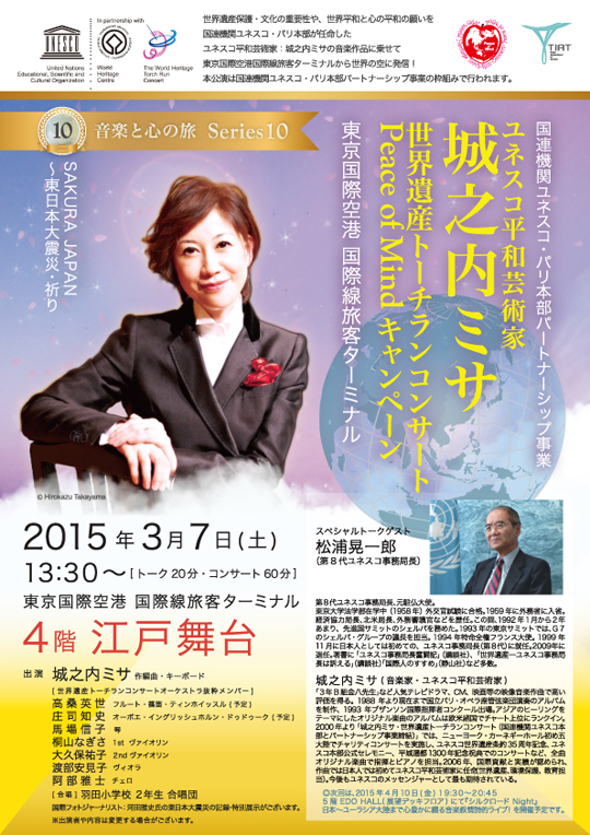 trc_20150307_web
