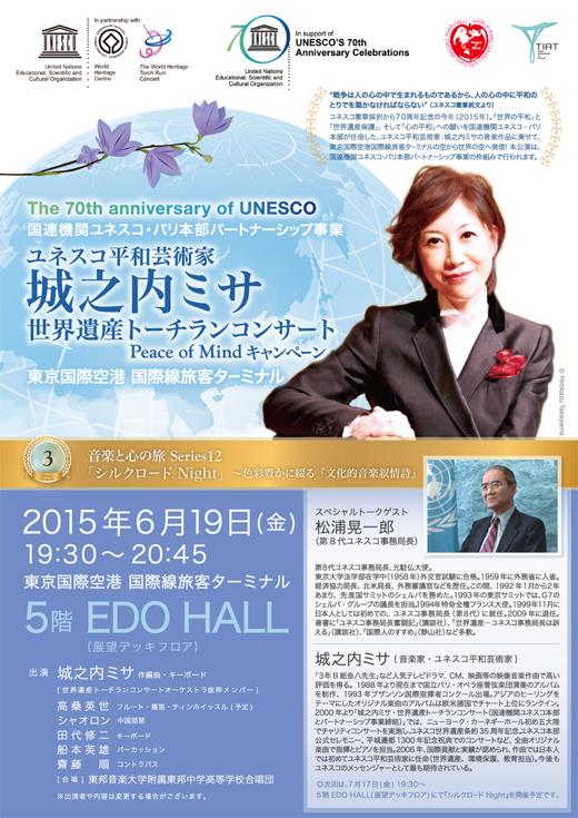 TRC_20150619_JP_web