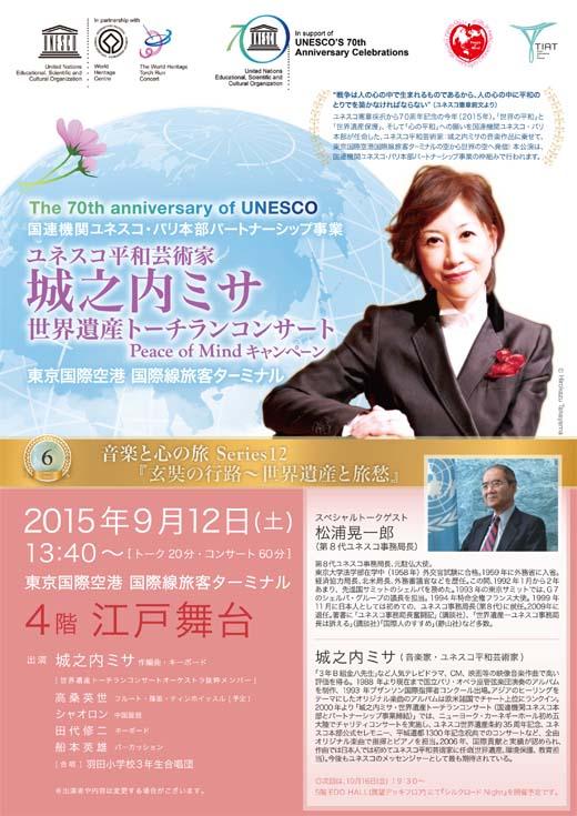 TRC_20150912_JP_mail