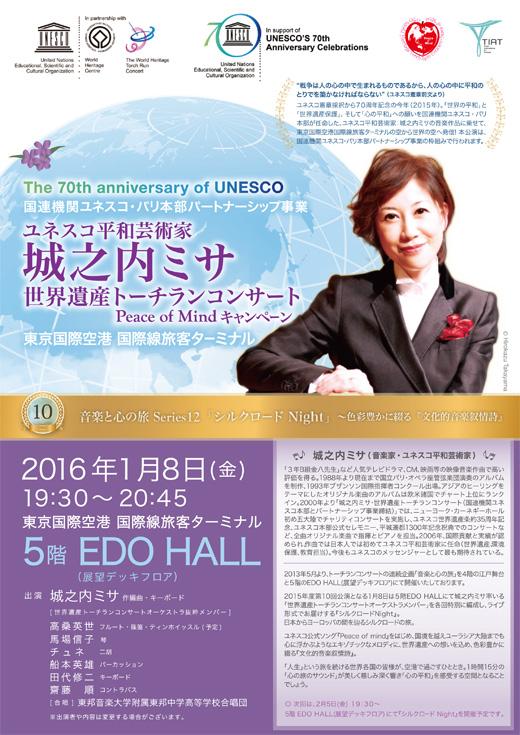 TRC_20160108_JP_web