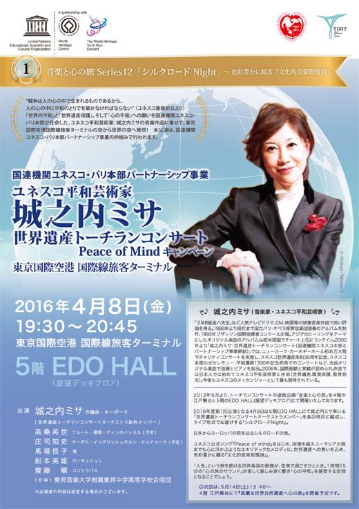 trc_20160408_jp_web
