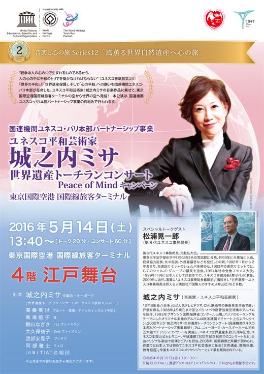 TRC_20160514_JP_mail2