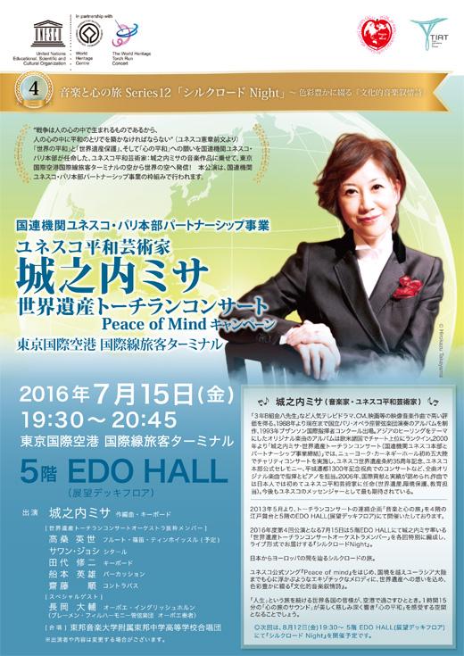 TRC_20160715_JP_mihon2