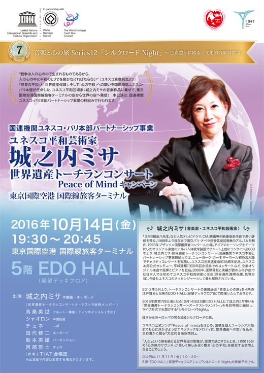 TRC_20161014_JP_mihon