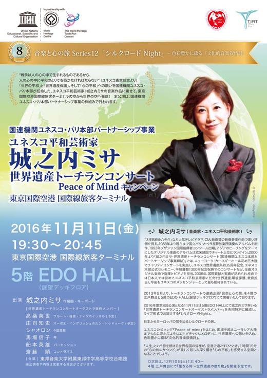 TRC_20161111_JP_mihon
