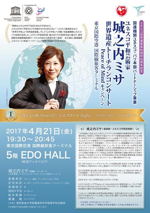 TRC_2017421_JP_mail-2