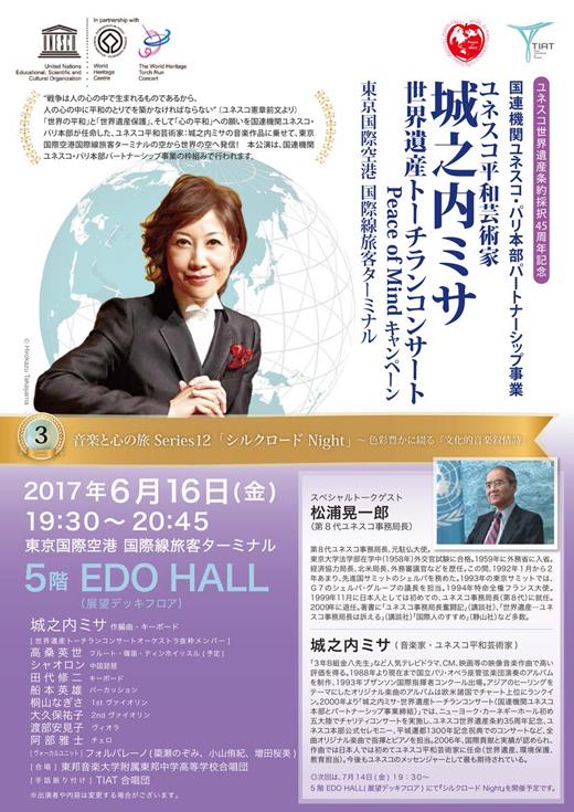 TRC_20170616_JP_last