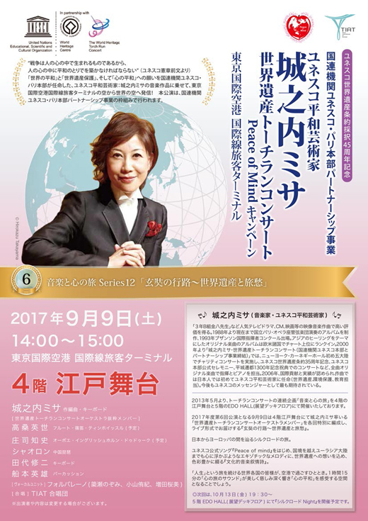 TRC_20170909_JP_title_mihon