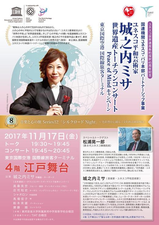 TRC_20171117_JP3