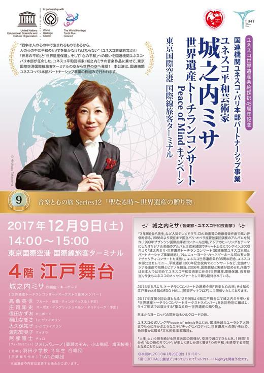 TRC_20171209_JP_mail2