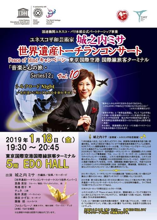 トーチラン羽田2018.8月チラシ.Vol.5 白黒