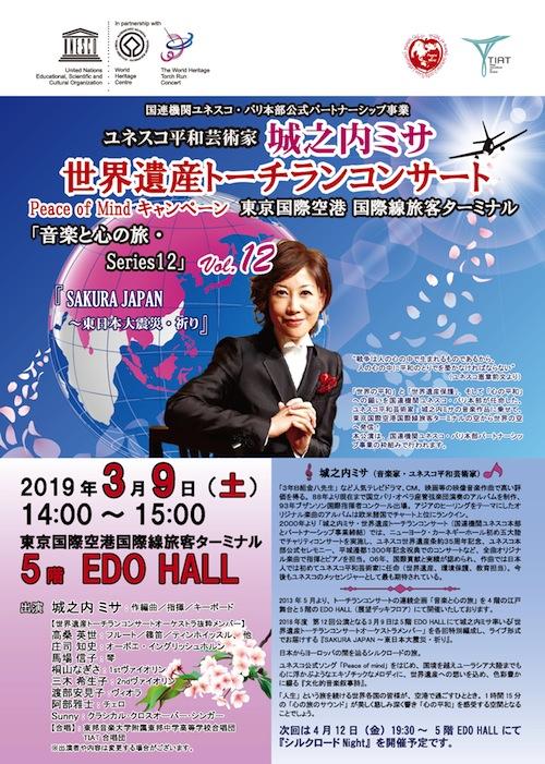 トーチラン羽田2019.3月チラシ.Vol.12 アウトライン 日本語