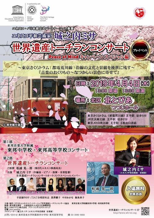 トーチラン羽田2018 年間ポスター