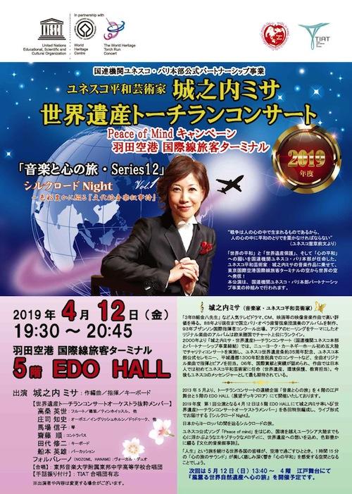 トーチラン羽田2019 4月チラシ アウトライン 日本語