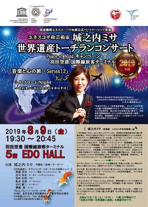 トーチラン羽田2019.8月チラシ.Vol.5 アウトライン 日本語