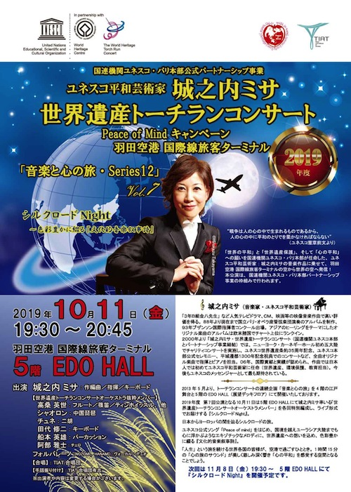 トーチラン羽田2019.10月チラシ.Vol.7 アウトライン 日本語