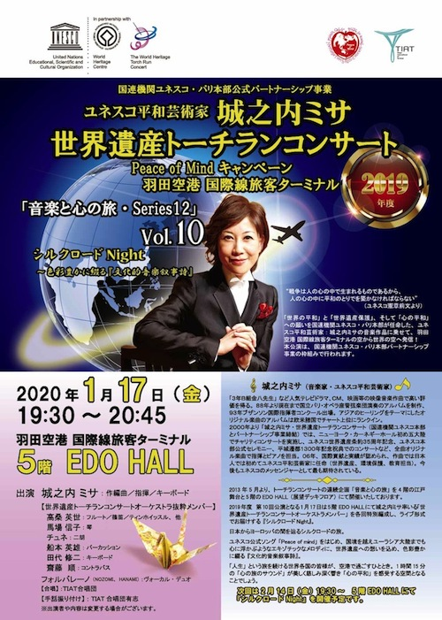 トーチラン羽田2020.1月チラシ.Vol.10 アウトライン
