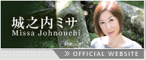城之内ミサ OFFICIAL WEBCITE