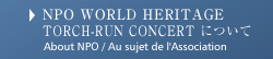NPO WORLD HERITAGE TORCH-RUN CONCERT について